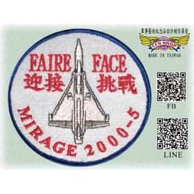 空軍幻象2000戰機 迎接挑戰機種臂章(小)